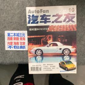汽车之友1996年第10期