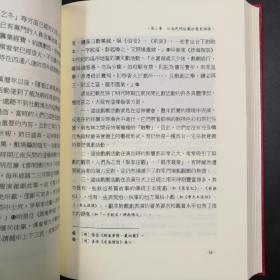 台湾学生书局版  蔡丰明《江南民間社戲》(精装) ;绝版