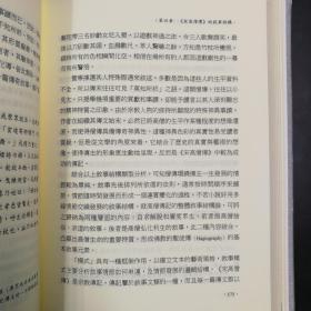 台湾学生书局版  黃敬家《贊寧<宋高僧傳>敘事研究》(精装)