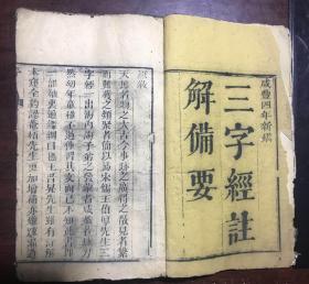 咸丰四年精刻《三字经注解备要》一厚册全  刻印俱佳  版本少见