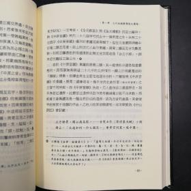 台湾学生书局版 蔡孟珍《曲韻與舞台唱唸》(精装)