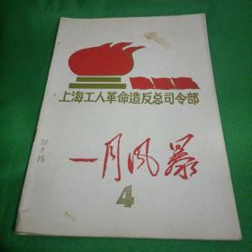 上海工人革命造反总司令部一月风暴 4