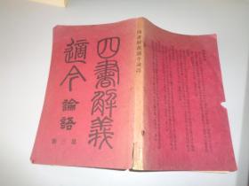 四书解义适今-论语 民国三年出版