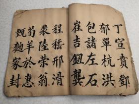 清代手抄《百家姓》内容完整  书法漂亮  品如图