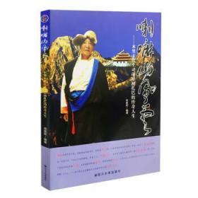 喇嘛山风云:木里末代土司项培初扎巴的传奇人生(社版) 周国顺