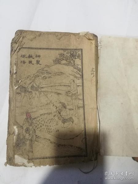 绘图二十四史通俗演义三卷三册合订