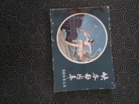 连环画:峡谷劫囚车(萍踪侠影 之四)