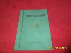 糖甜菜的栽培与贮藏(1962年1版1印)