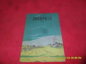 深耕的原理和方法(1960年1版1印)美品