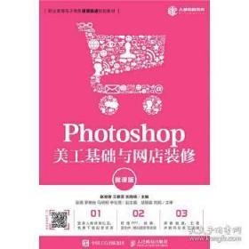 Photoshop美工基础与网店装修:微课版 赵爱香,王爱芳,刘 书号:9787115508584