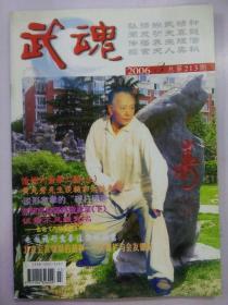 武魂杂志2006年3月