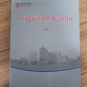 中国银行基础业务培训教材(上下册)