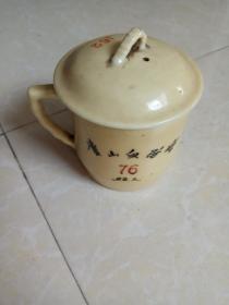 庐山血防站老茶杯(1975年)