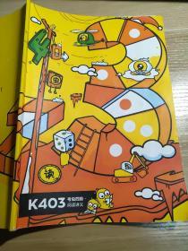 K403 考虫四级 阅读讲义 V5.0.0 考虫