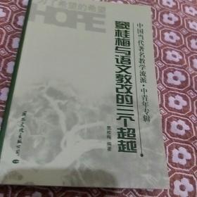 窦桂梅与语文教改的三个超越