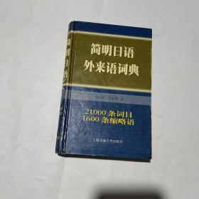 简明日语外来语词典