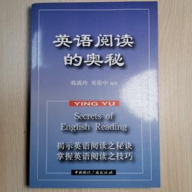 英语阅读的奥秘