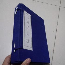 乾隆年版孟子集注 线装全三册 带原函套 16开如图