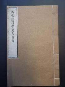 《马鸣龙树提婆天亲传》民国支那内学院木刻解放后印本一册全