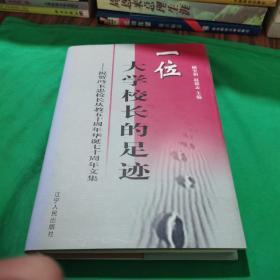 一位大学校长的足迹:祝贺冯玉忠校长从教50周年华诞70周年文集