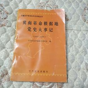 冀南革命根据地党史大事记(孔网孤本)