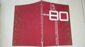 """北京市回民学校建校八十周年纪念1925-2005""""风采"""""""