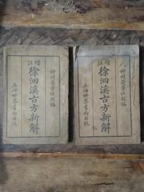 徐洄溪古方新解