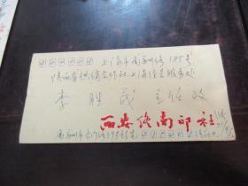 陕西书画培训学院副院长 张范九 信扎,。,。,