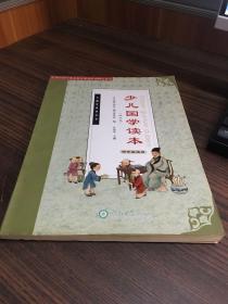 国学读本丛书:少儿国学读本(2年级)(修订版)