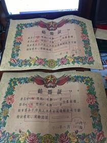 六十年代结婚证书(一对)