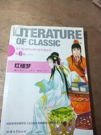 红楼梦第6辑 /曹雪芹 汕头大学
