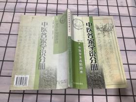 中医各家学说分册  中医学多选题题库增订本