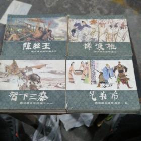 连环画,西汉演义全20本