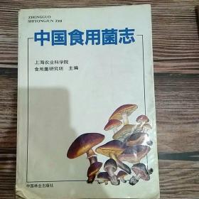 中国食用菌志