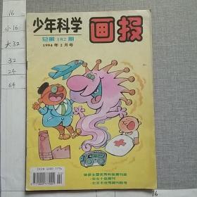 少年科学画报1994.2
