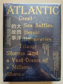 大西洋的故事+太平洋的故事(套装两册)