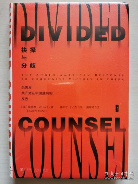 抉择与分歧:英美对共产党在中国胜利的反应