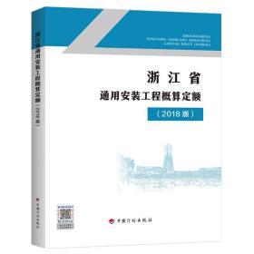 2018版浙江省通用安装工程概算定额 浙江2018建筑安装概算定额