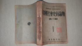 民国25年神州国光社<<中国社会史的论战-专刊>>第一卷 第四.五期合刊(钤印赠)