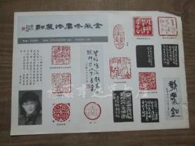 杂志内页插页画一张:金薇冬书法篆刻