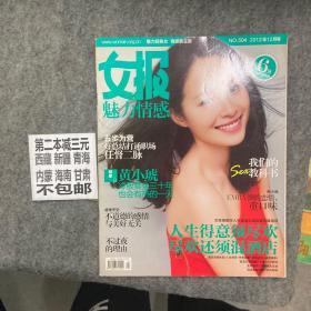 女报魅力情感   NO.504  2012年12月号