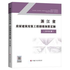 促销书 2018版浙江省房屋建筑安装工程修缮预算定额