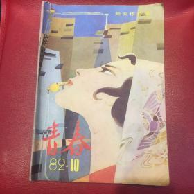 青春,处女作专号1982.10