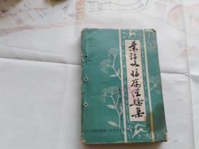 叶锦文临床经验集,绿色封面的版本。大量验方医案。左侧三个装订孔,内页还不错