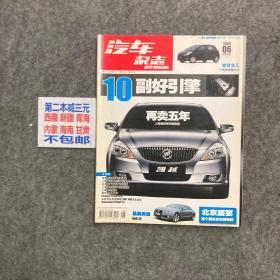 汽车杂志  2008  06   总第321刊