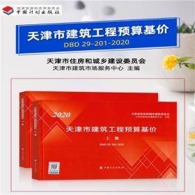 2020版天津市建筑工程预算基价_2020年天津建筑预算定额-天津新定额