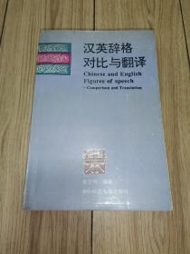 汉英辞格对比与翻译(1994年1版1印)