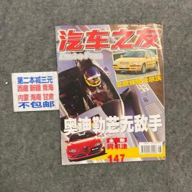 汽车之友    2000年第8期  总第128期