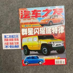 汽车之友   2000年第2期  总第122期