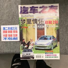 汽车之家 1998年    第4期 总第100期